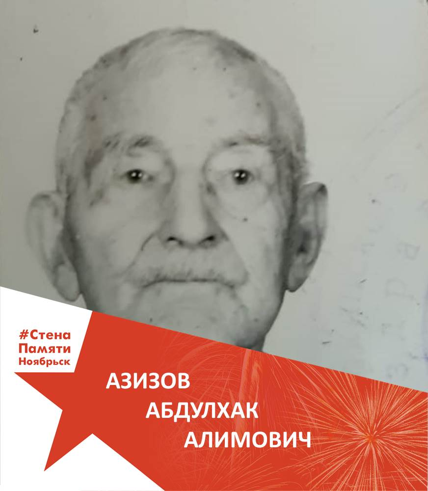 Азизов Абдулхак Алимович