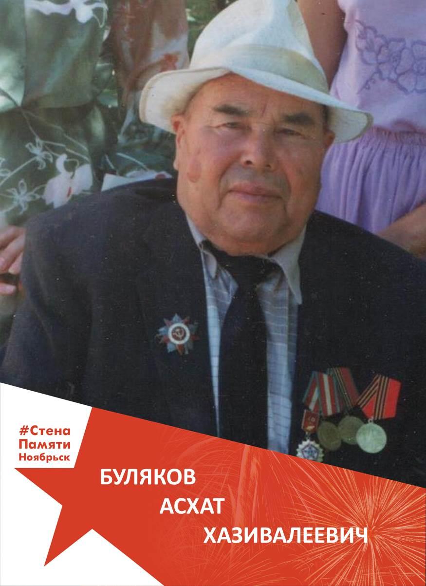 Буляков Асхат Хазивалеевич