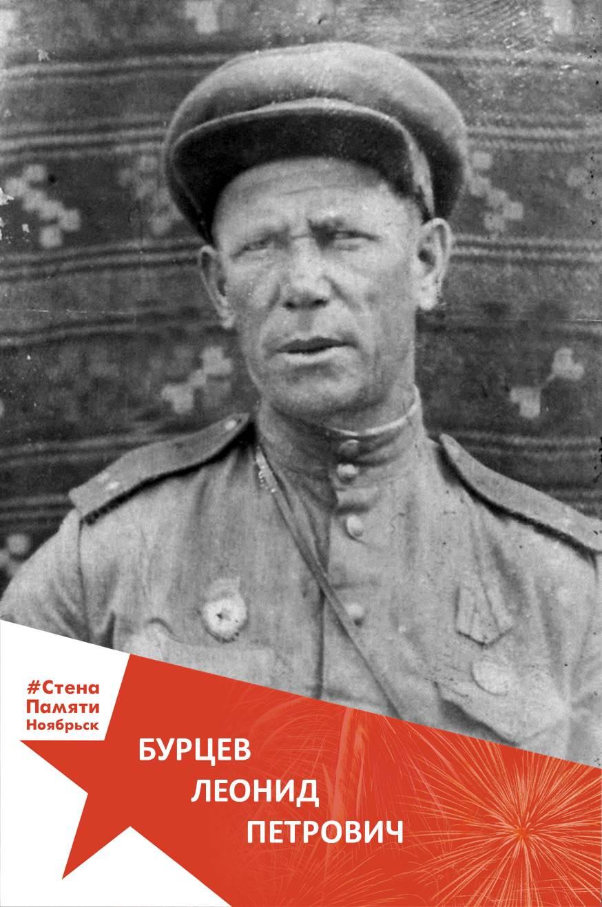Бурцев Леонид Петрович
