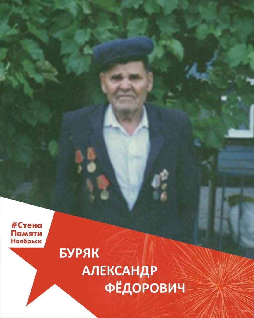Буряк Александр Фёдорович