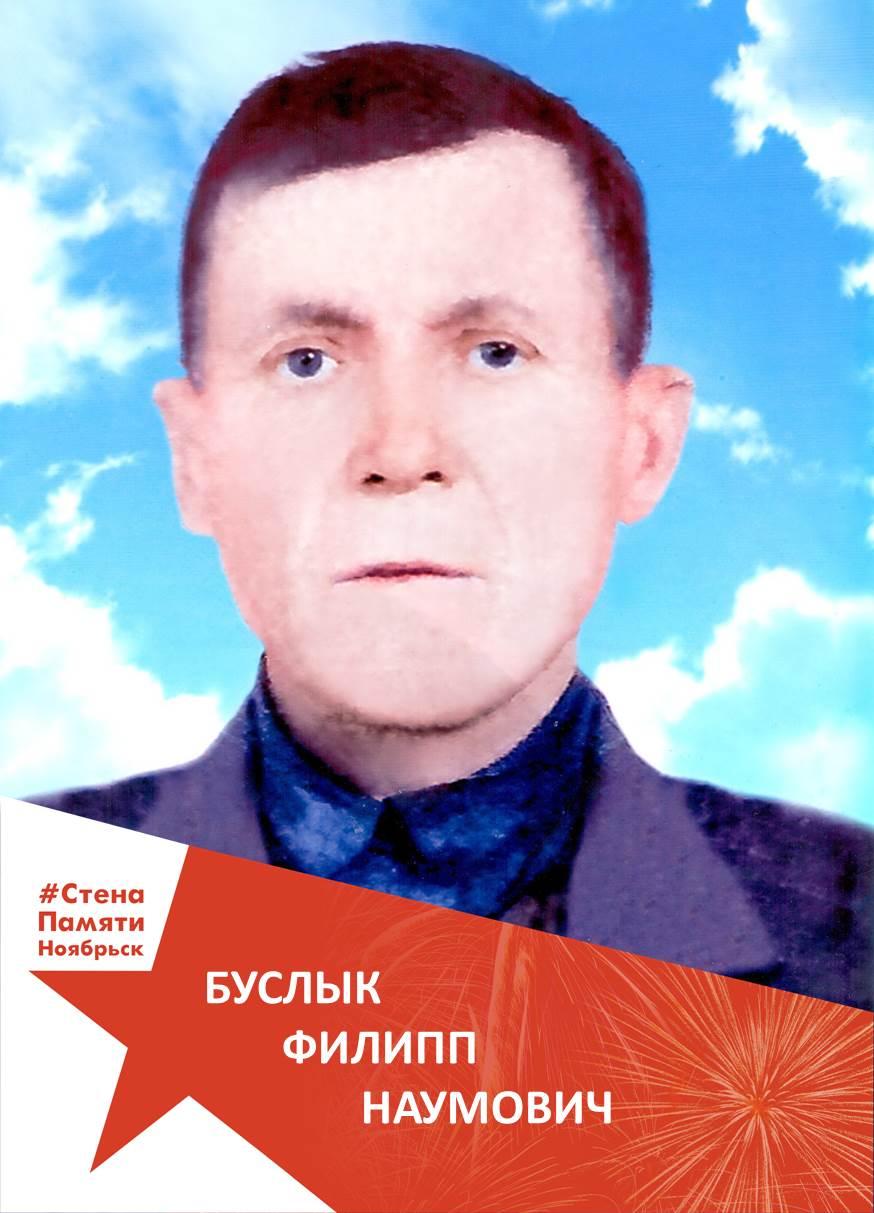 Буслык Филипп Наумович