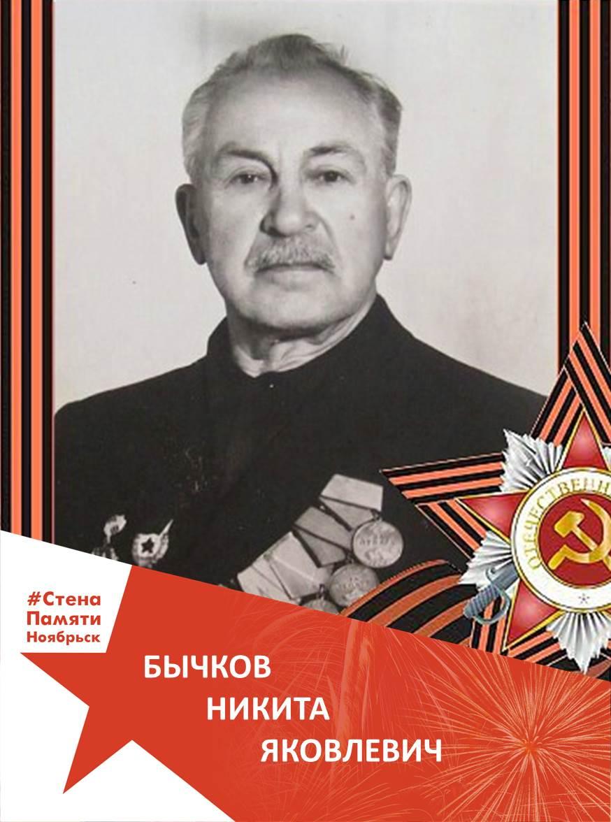 Бычков Никита Яковлевич