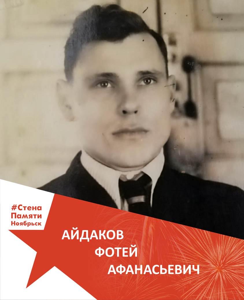 Айдаков Фотей Афанасьевич