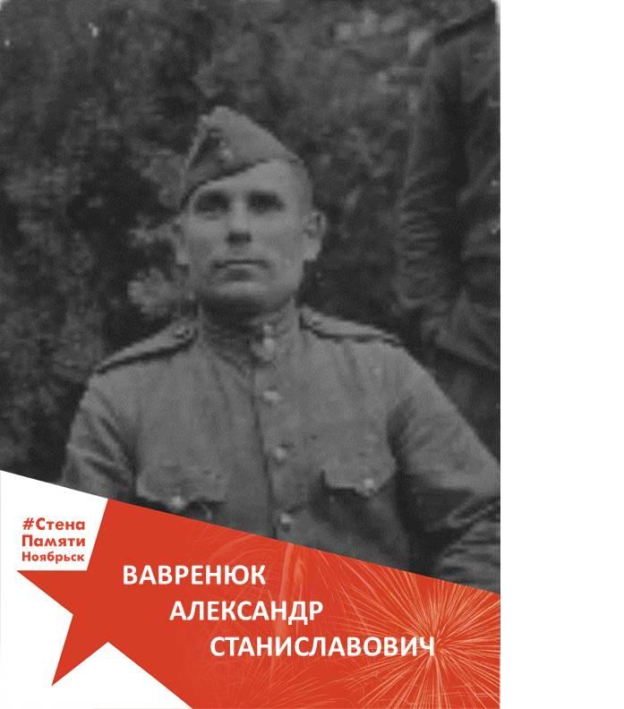 Вавренюк Александр Станиславович