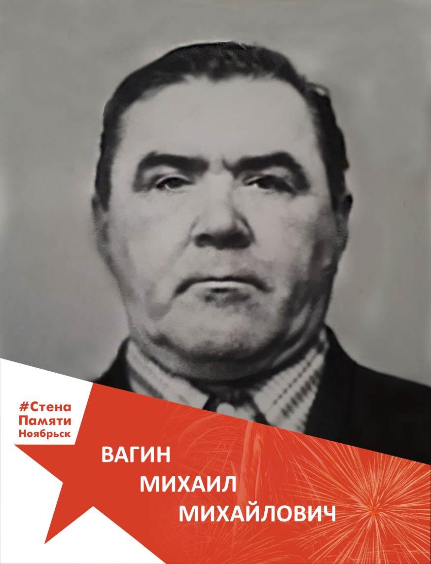 Вагин Михаил Михайлович