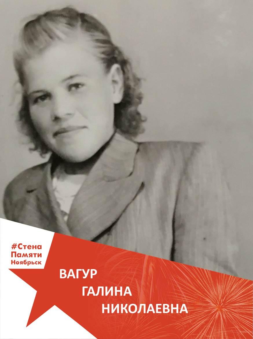 Вагур Галина Николаевна