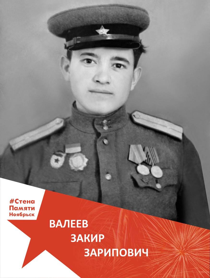 Валеев Закир Зарипович