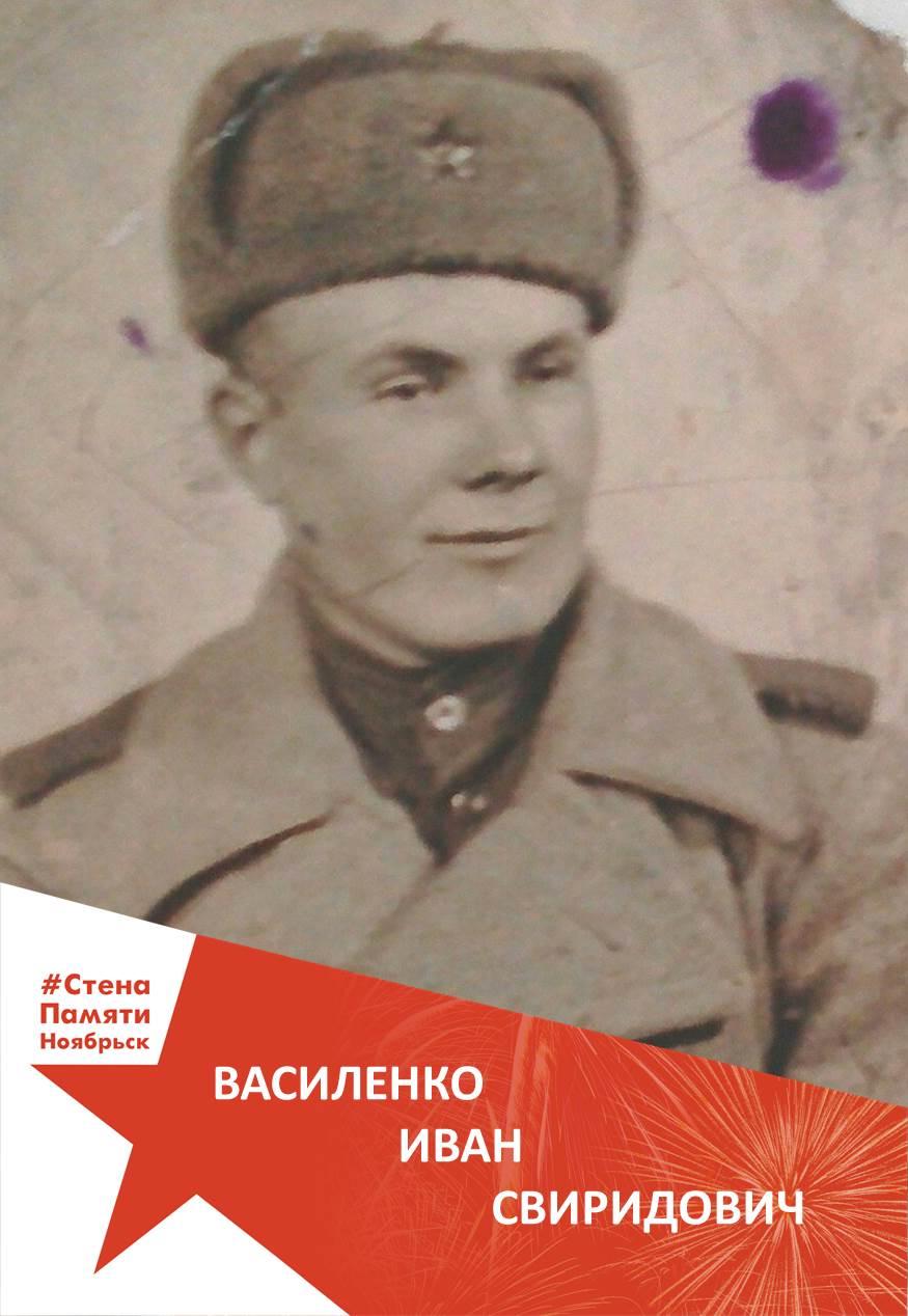 Василенко Иван Свиридович