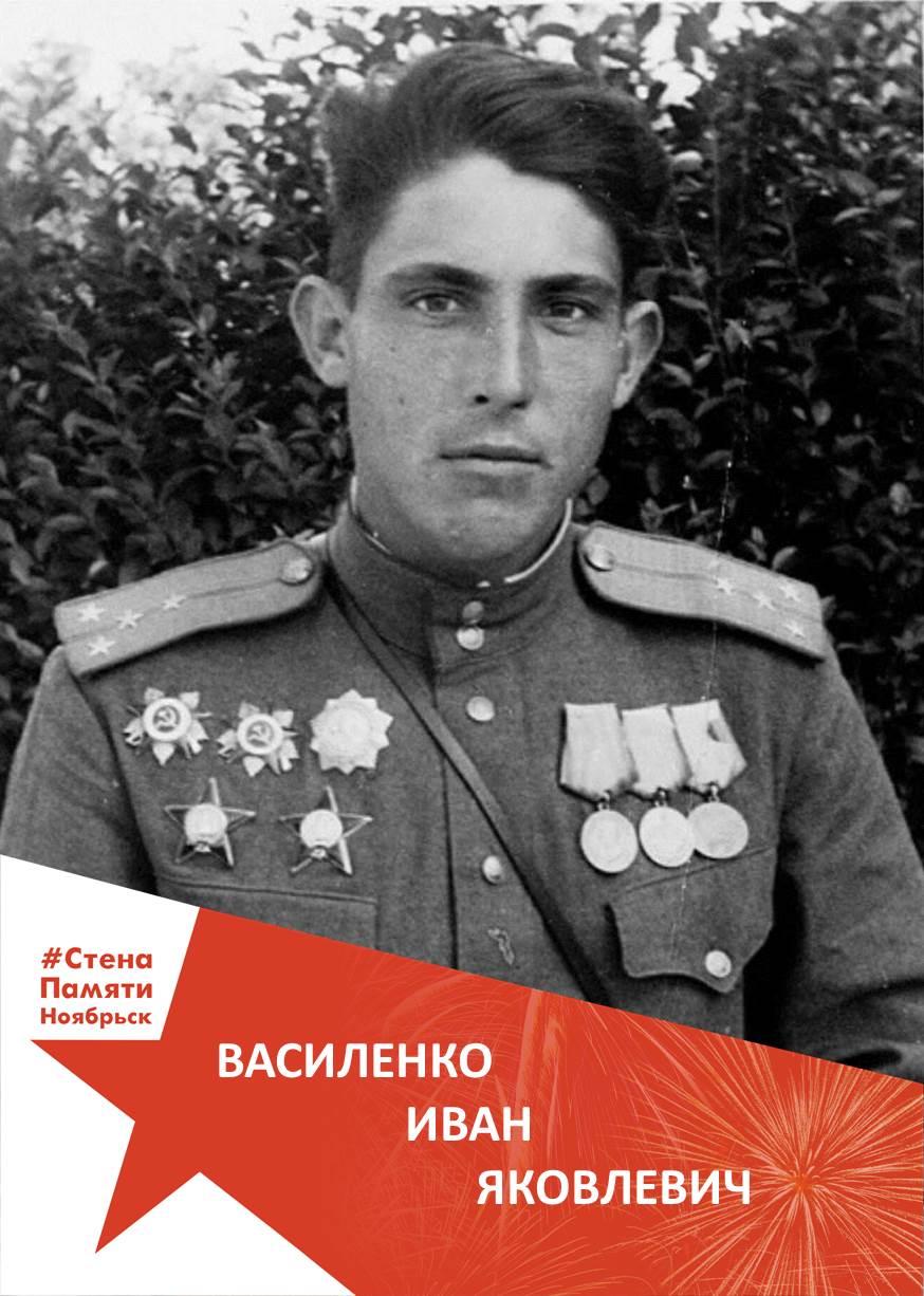Василенко Иван Яковлевич
