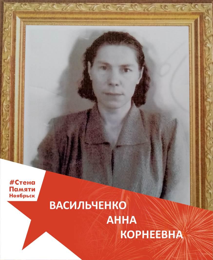 Васильченко Анна Корнеевна
