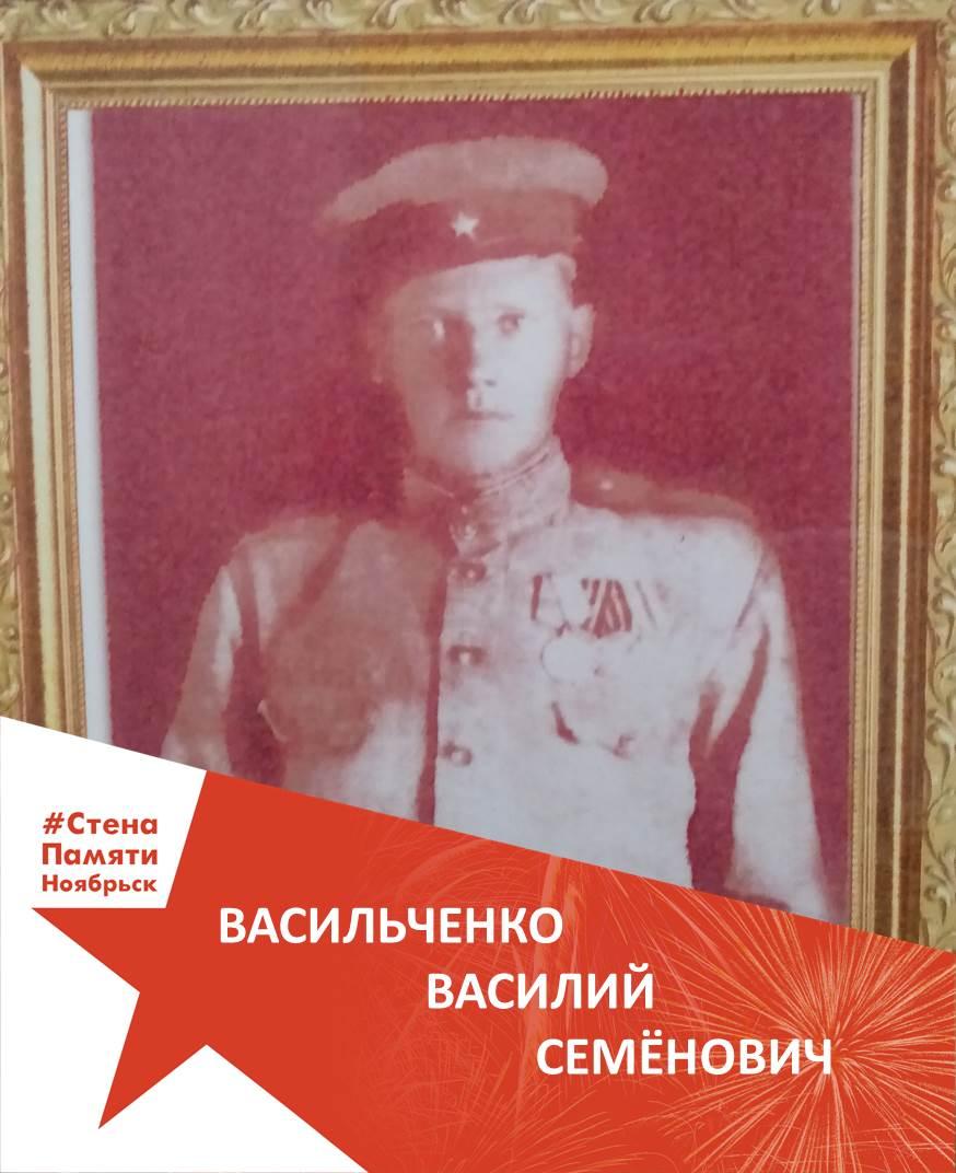 Васильченко Василий Семёнович