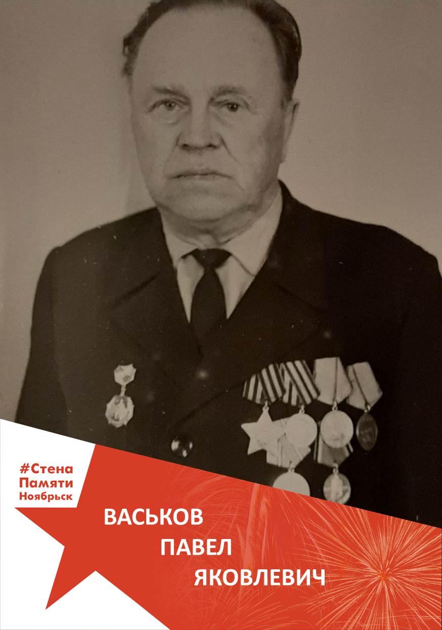 Васьков Павел Яковлевич