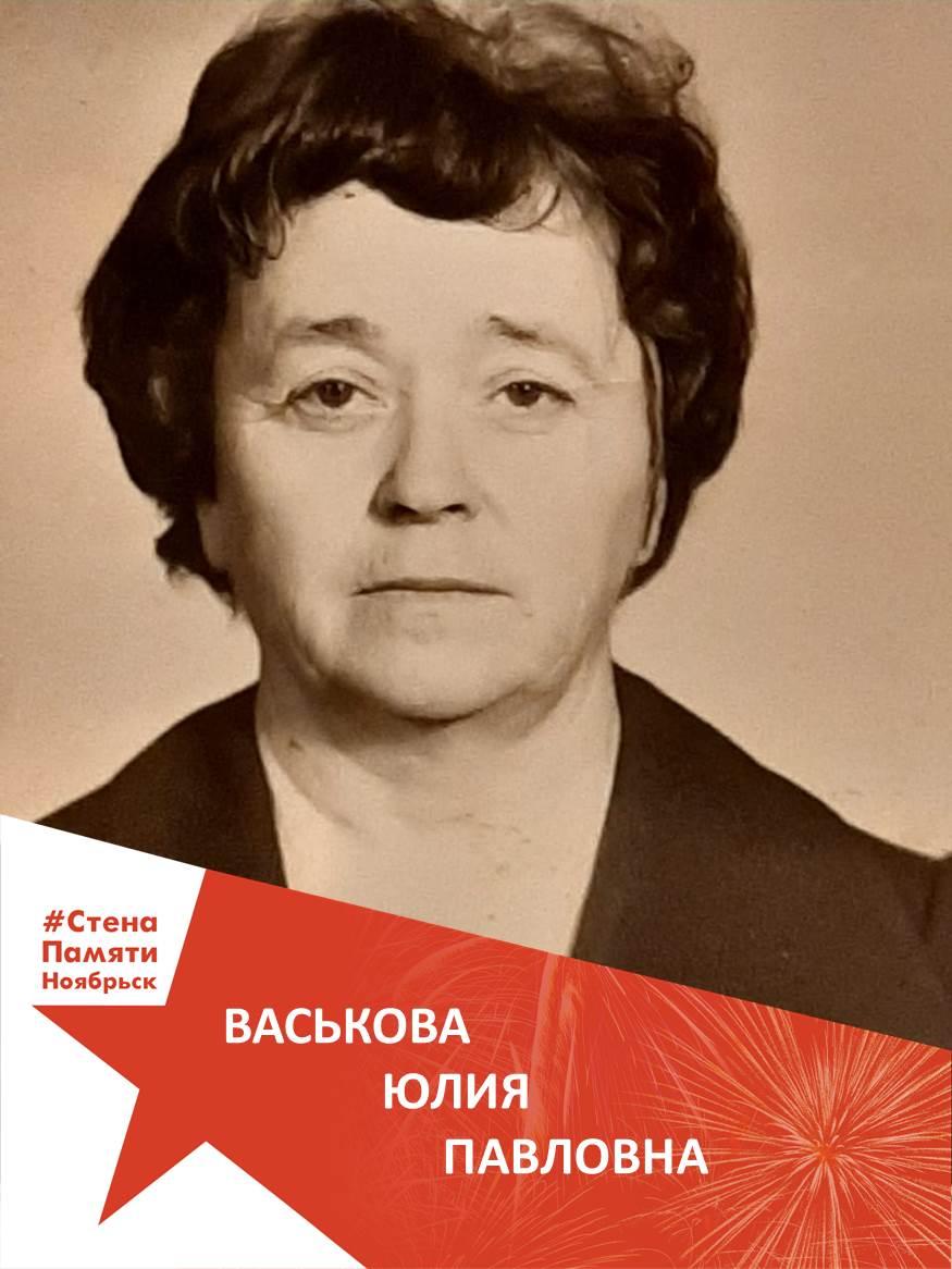 Васькова Юлия Павловна