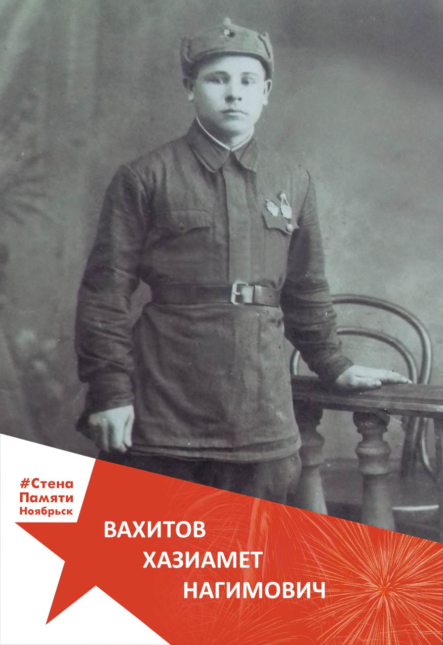Вахитов Хазиамет Нагимович