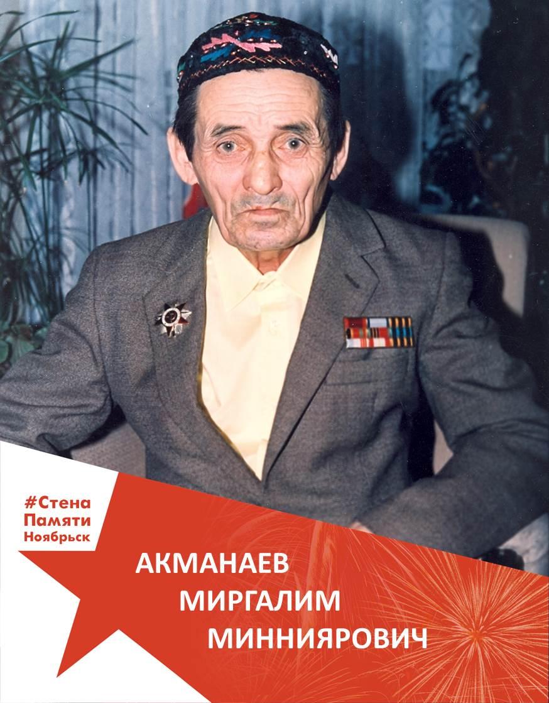 Акманаев Миргалим Минниярович