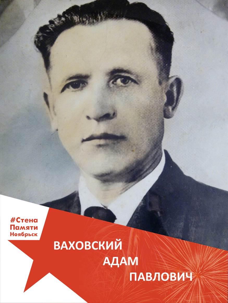 Ваховский Адам Павлович
