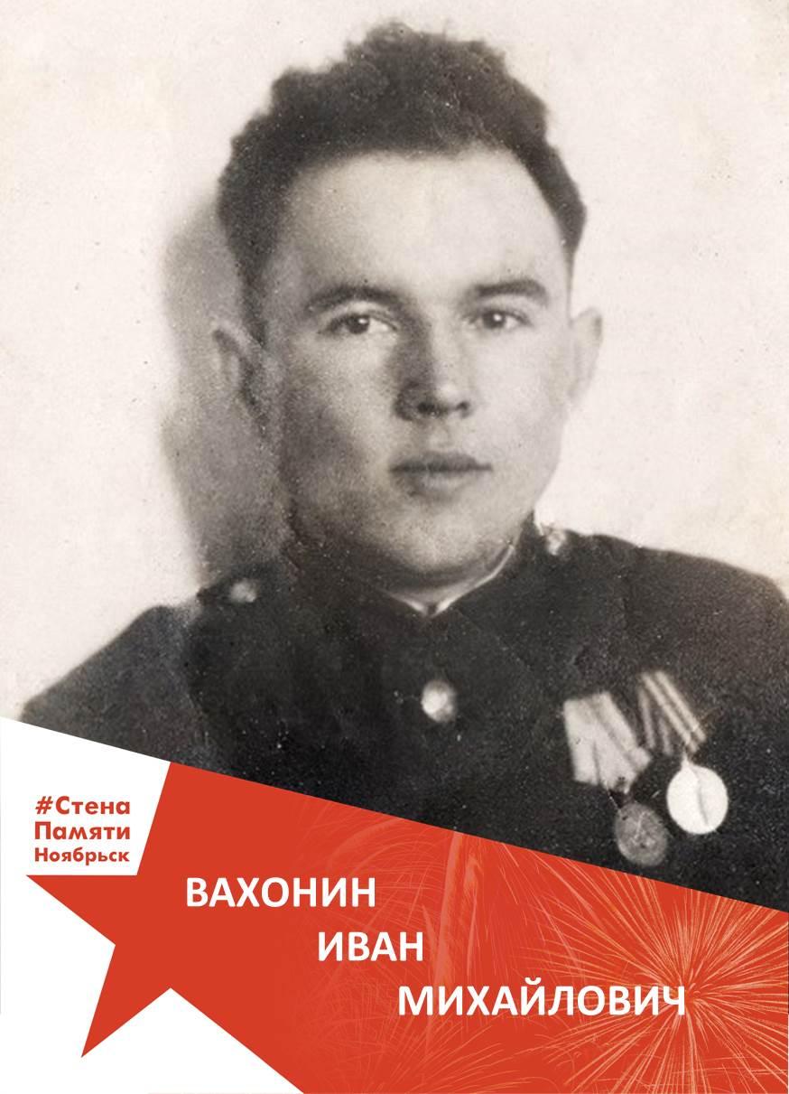 Вахонин Иван Михайлович