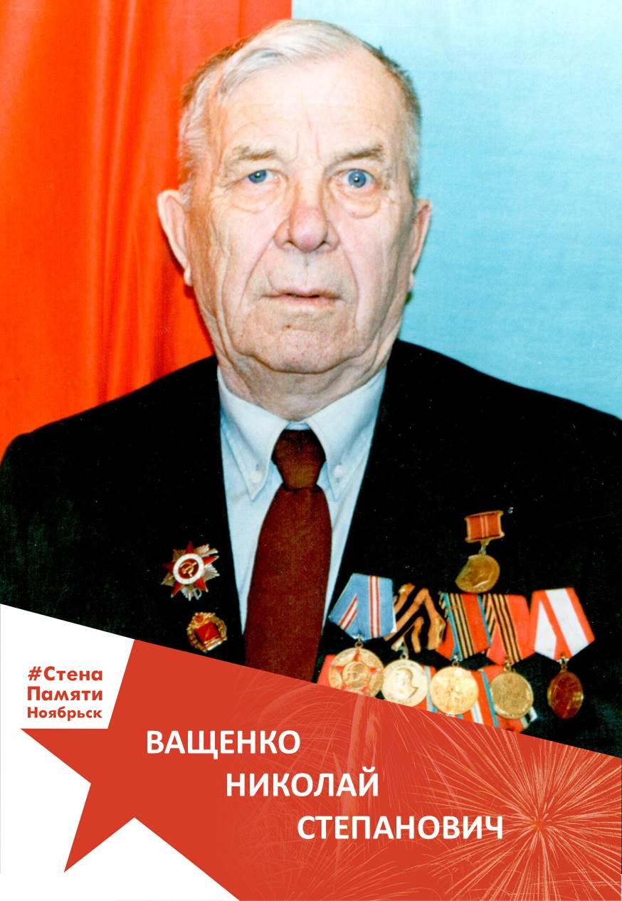 Ващенко Николай Степанович