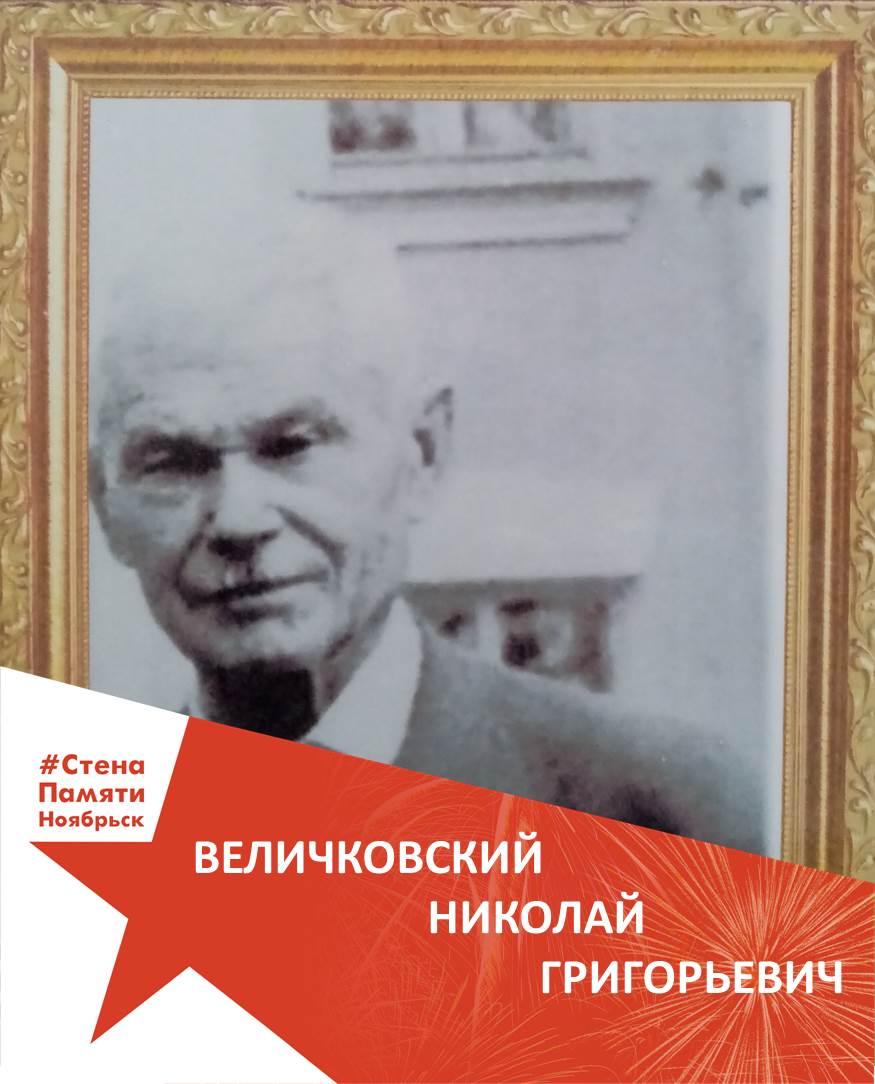 Величковский Николай Григорьевич