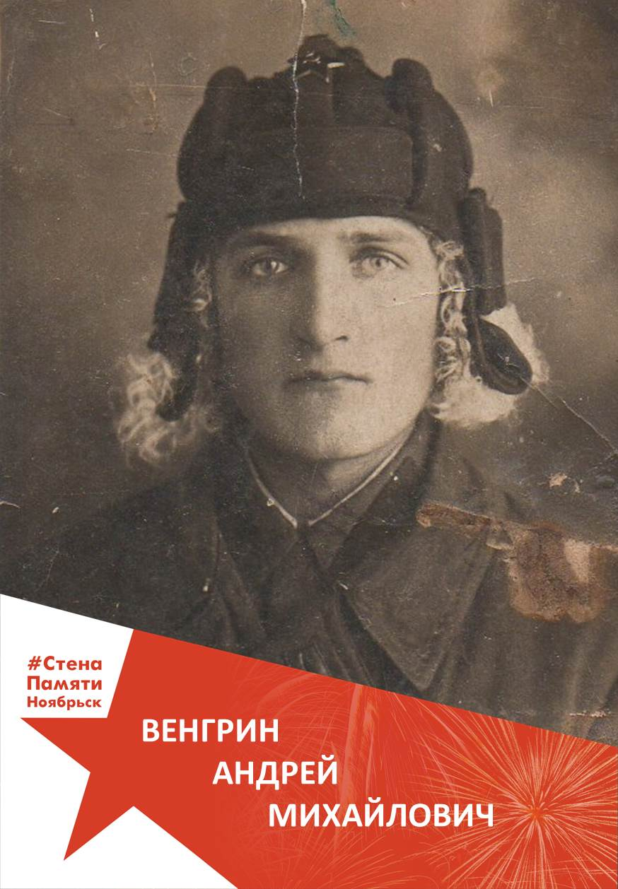 Венгрин Андрей Михайлович