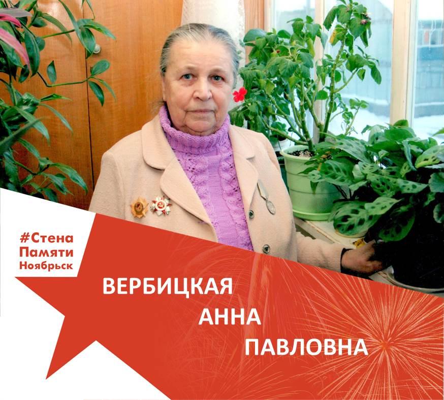 Вербицкая Анна Павловна
