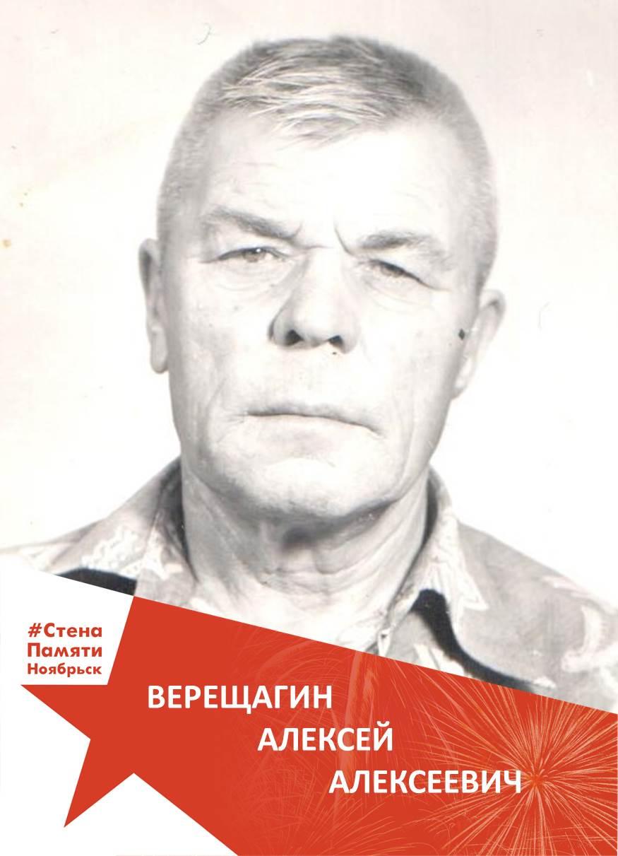 Верещагин Алексей Алексеевич