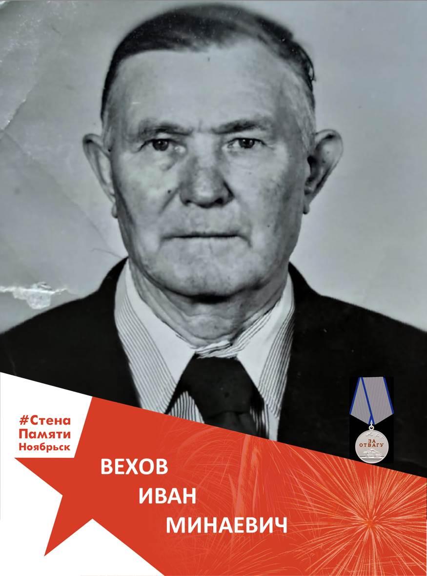 Вехов Иван Минаевич