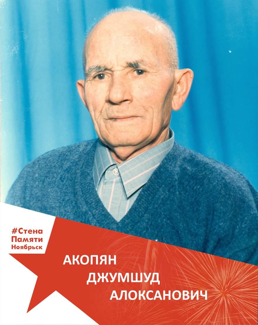 Акопян Джумшуд Алоксанович