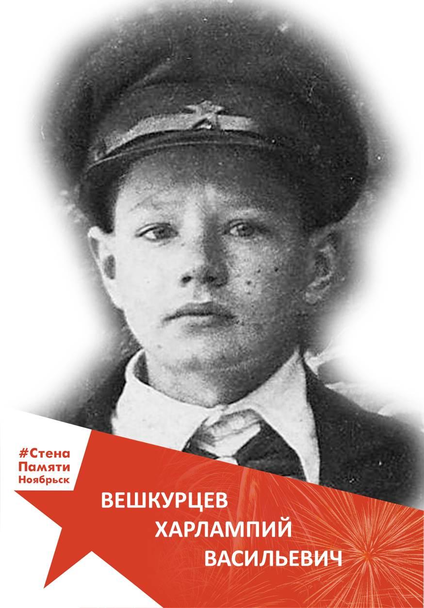 Вешкурцев Харлампий Васильевич