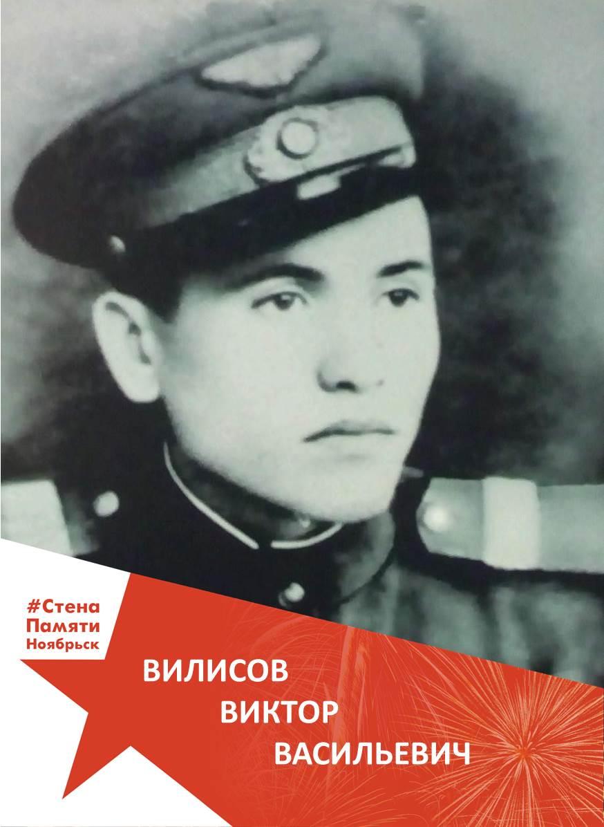 Вилисов Виктор Васильевич
