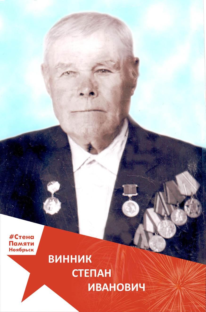 Винник Степан Иванович