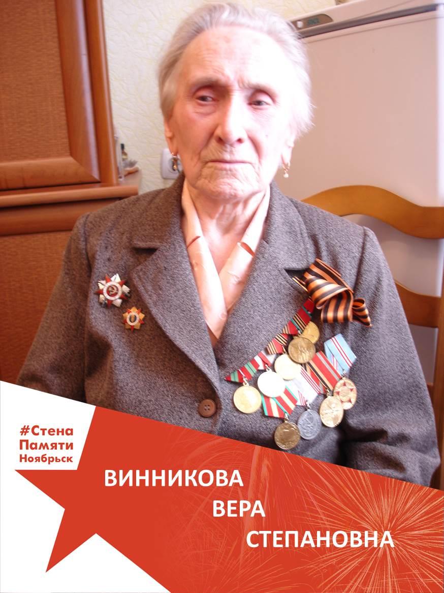 Винникова Вера Степановна