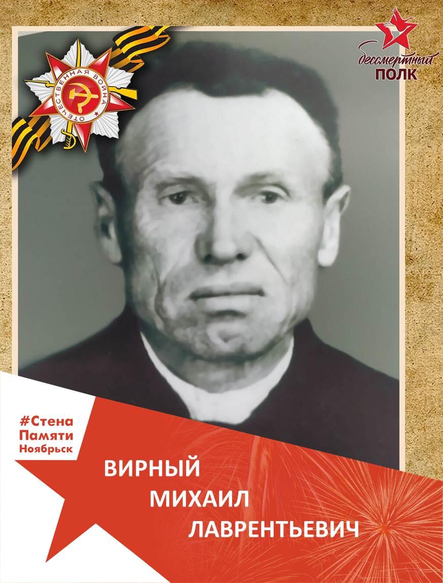Вирный Михаил Лаврентьевич
