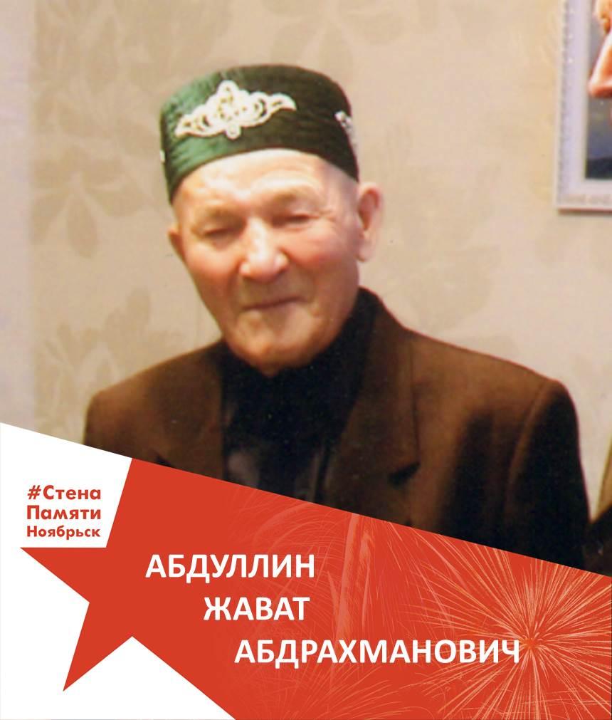 Абдуллин Жават Абдрахманович