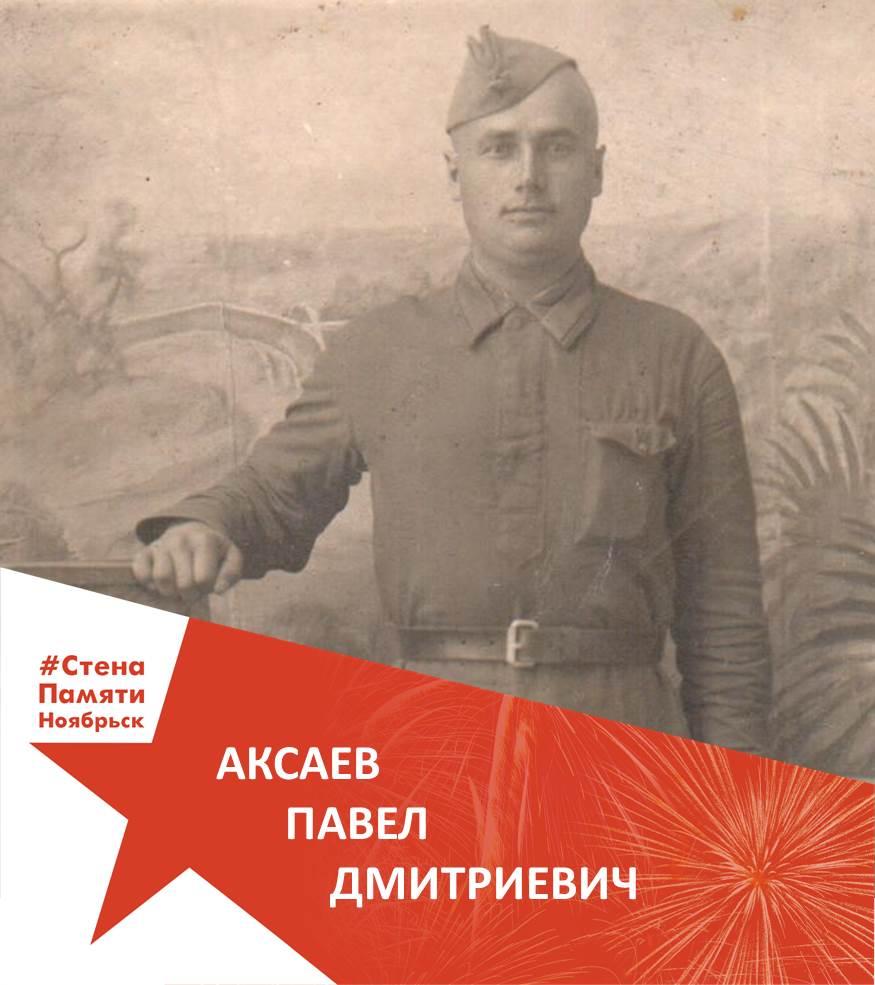 Аксаев Павел Дмитриевич