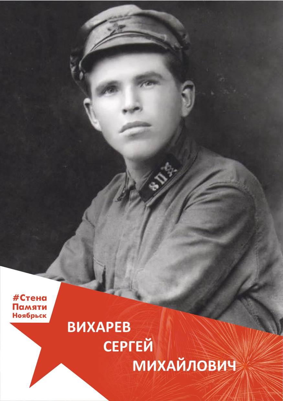 Вихарев Сергей Михайлович