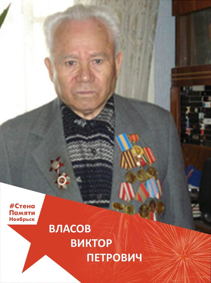 Власов Виктор Петрович