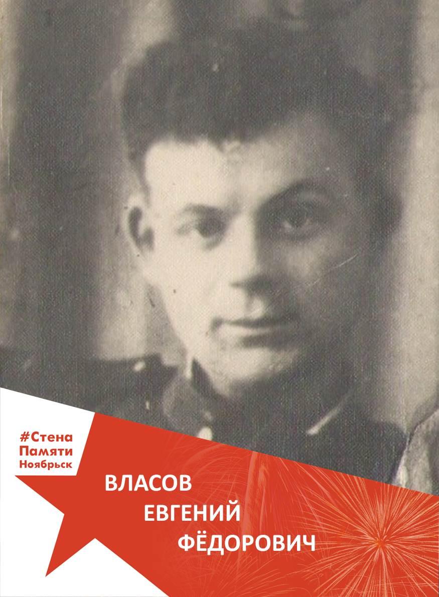 Власов Евгений Фёдорович