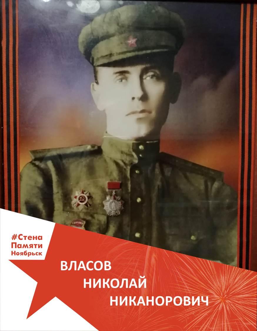 Власов Николай Никанорович