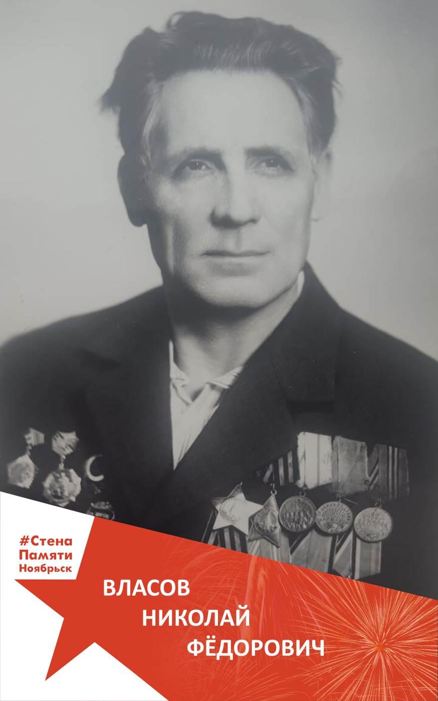 Власов Николай Фёдорович