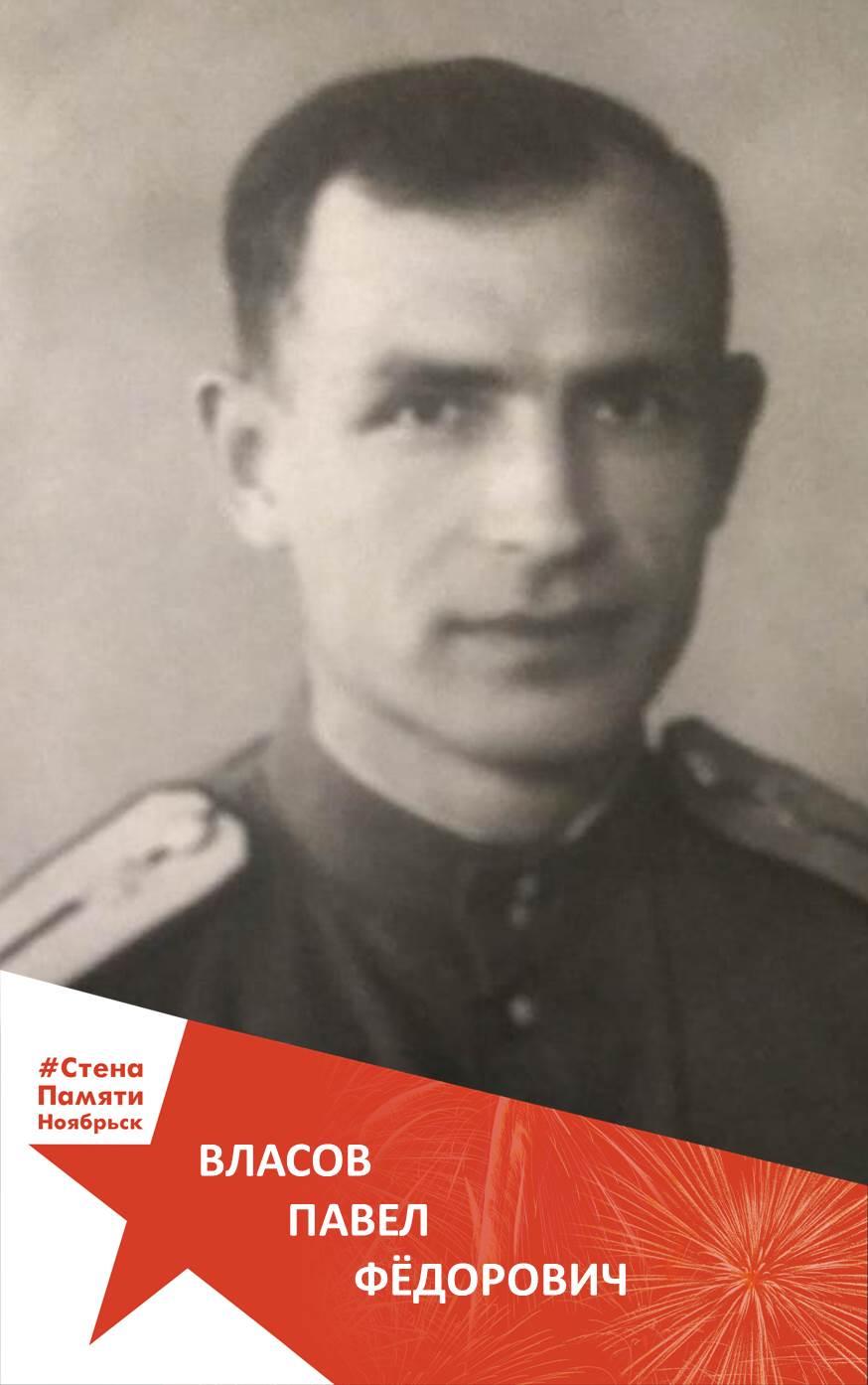 Власов Павел Фёдорович