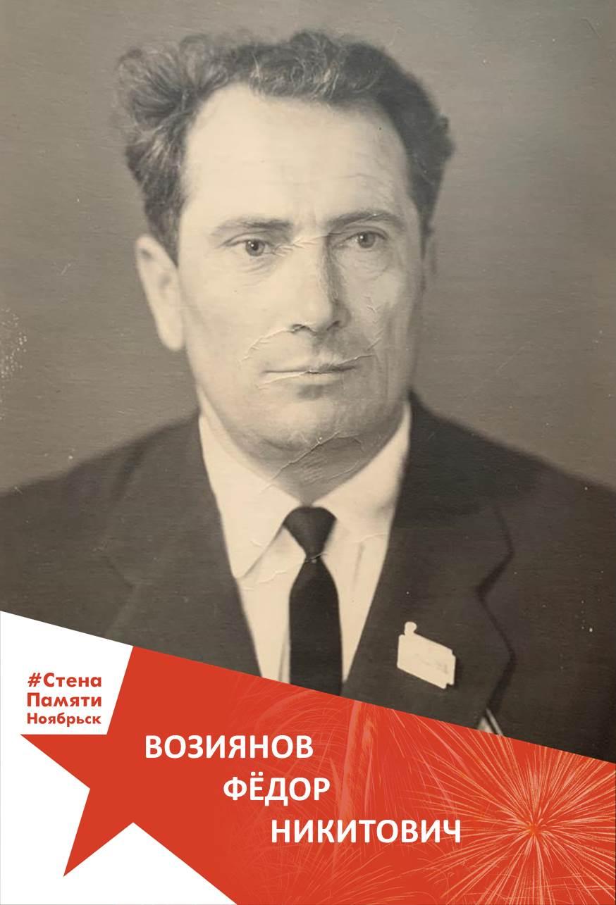 Возиянов Фёдор Никитович