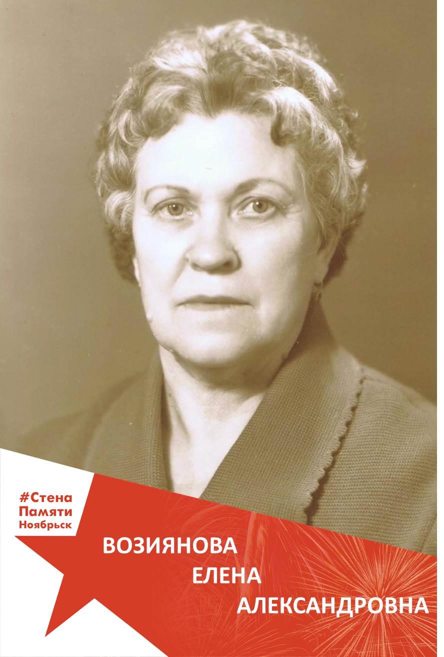 Возиянова Елена Александровна