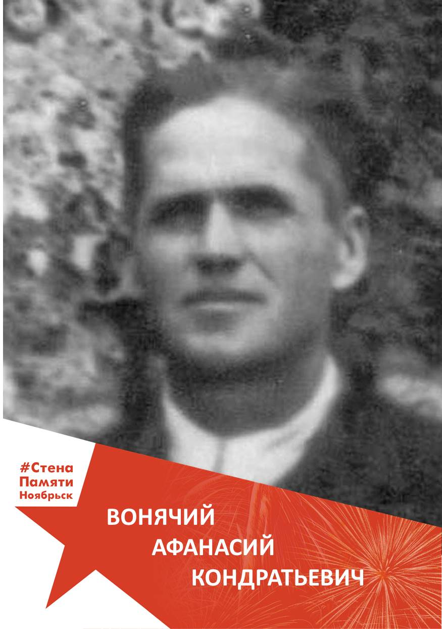 Вонячий Афанасий Кондратьевич