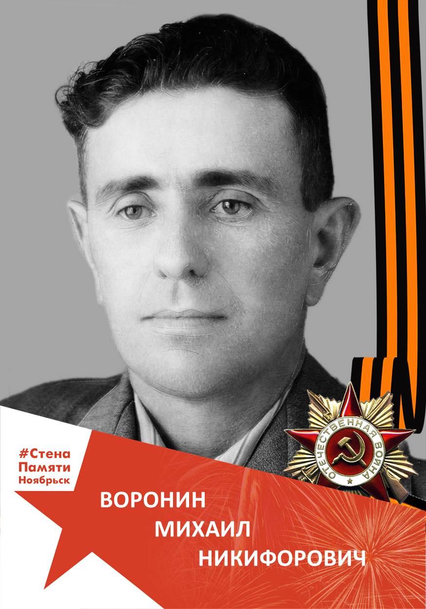 Воронин Михаил Никифорович