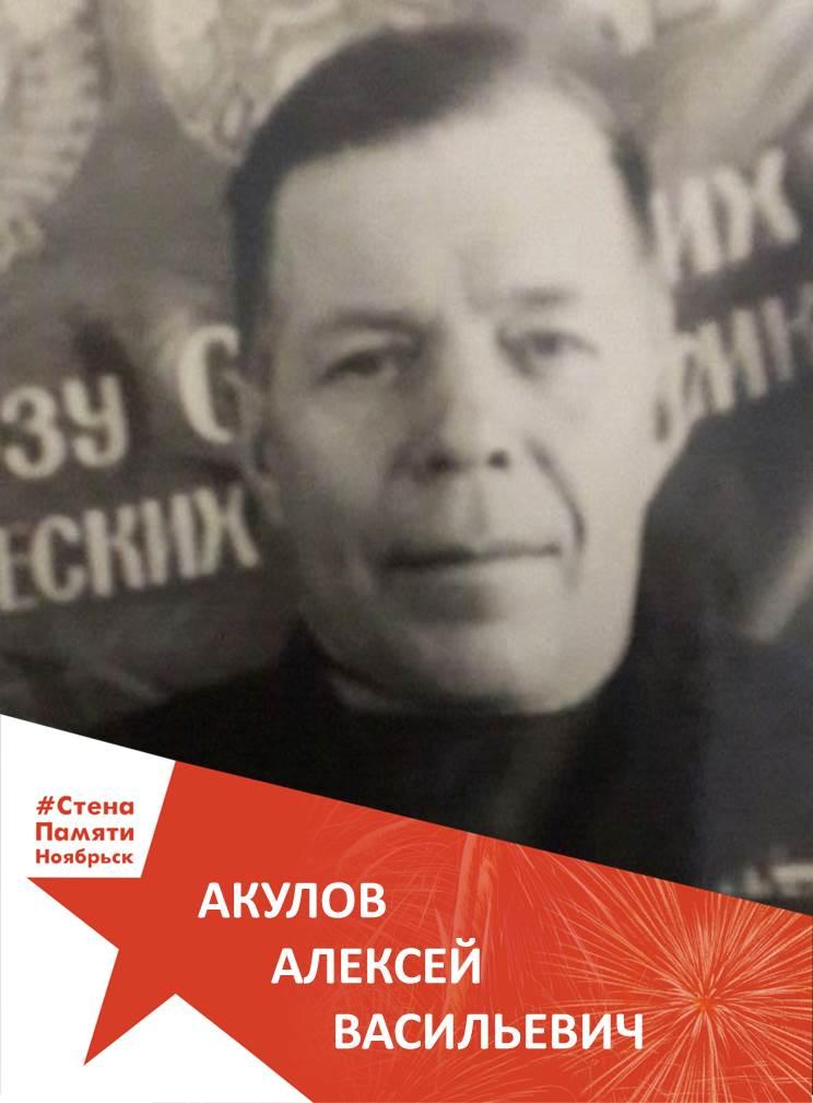 Акулов Алексей Васильевич