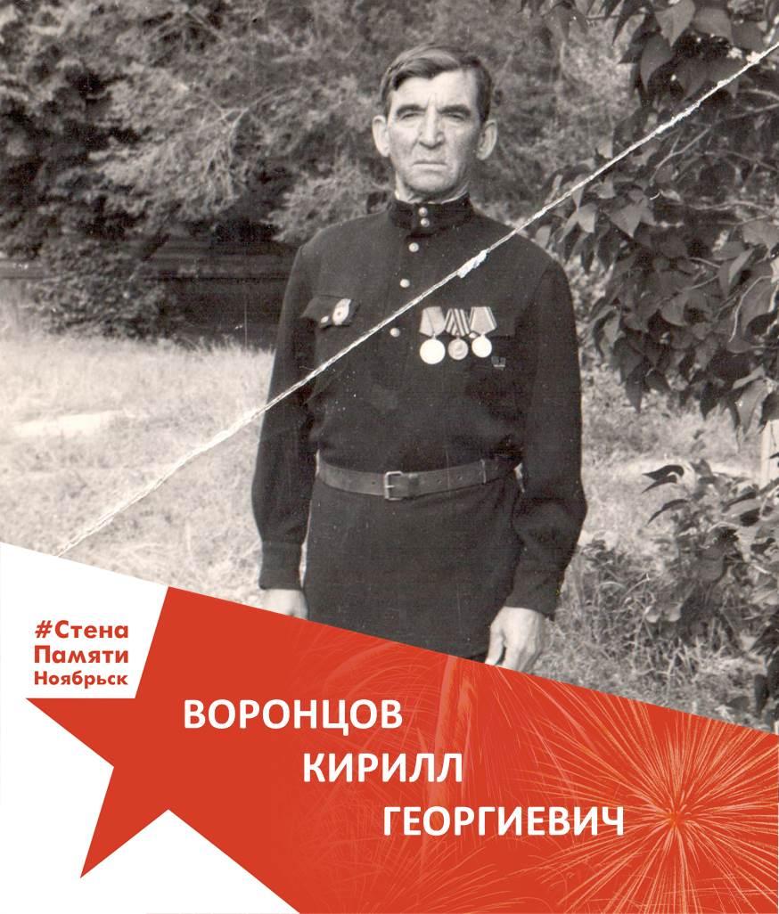 Воронцов Кирилл Георгиевич