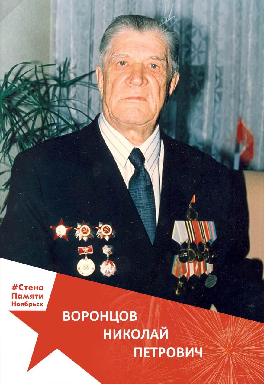 Воронцов Николай Петрович