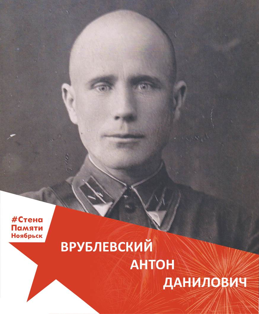 Врублевский Антон Данилович