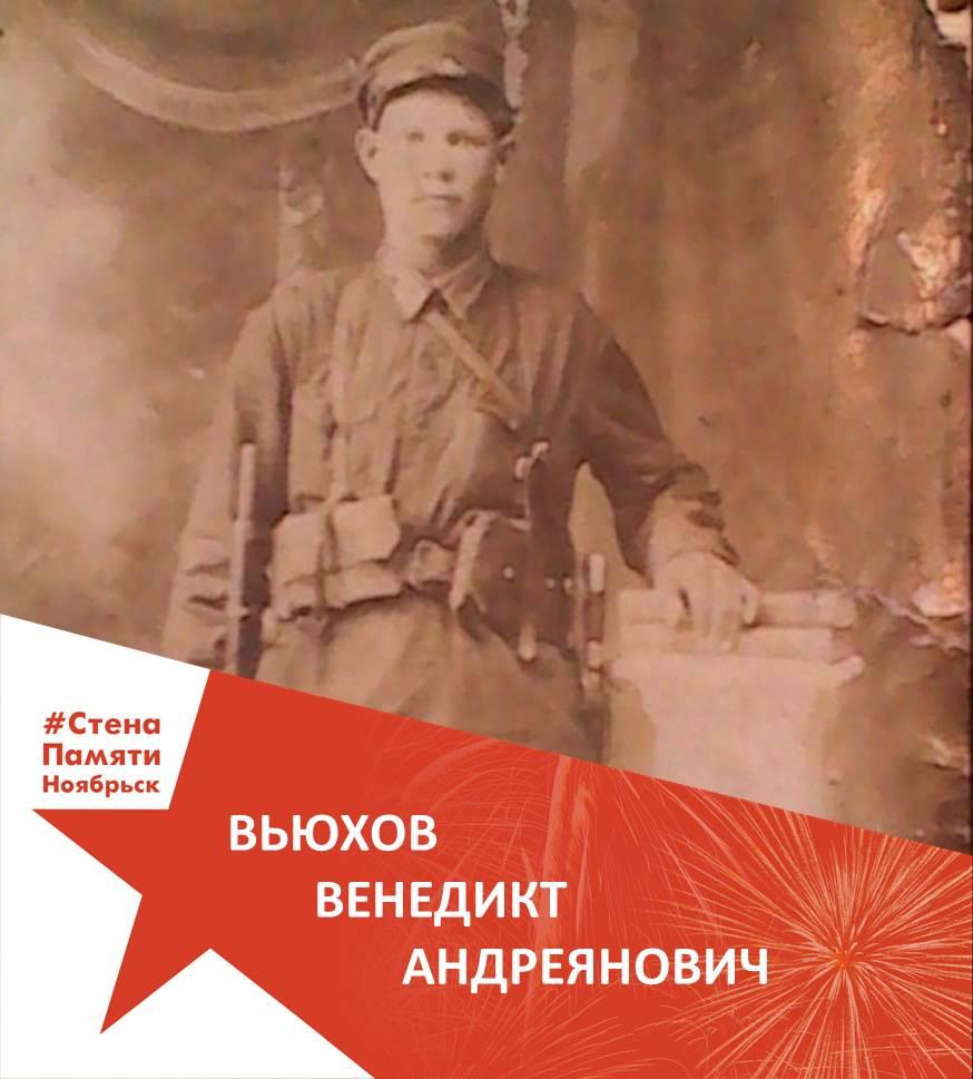 Вьюхов Венедикт Андреянович
